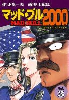 マッド★ブル2000 3