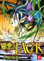 邪悪のJACK6