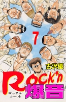 Rock'n爆音7