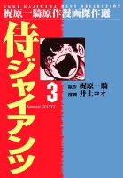侍ジャイアンツ3
