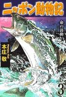 ニッポン動物記 3 命の鼓動