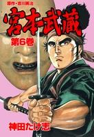 宮本武蔵 6