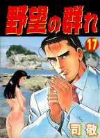 野望の群れ17 ~倉科遼Collection~