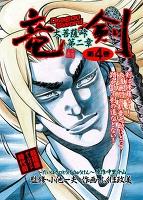 大菩薩峠 第二章・竜剣 第4巻