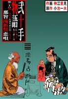 弐十手物語68