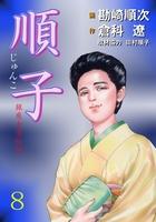 順子 銀座女帝伝説8