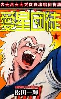 愛星団徒3 スーパー軍団誕生!の章