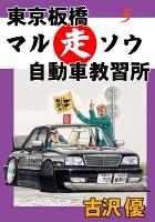 東京板橋マルソウ自動車教習所5 免許先取り一本勝負!!