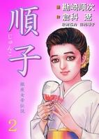 順子 銀座女帝伝説2