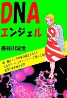 DNAエンジェル