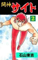 闘神サイト 2
