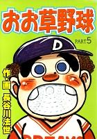 おお草野球5