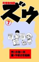 ズウ~青春動物園 7