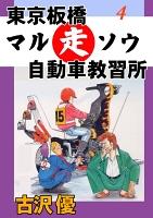 東京板橋マルソウ自動車教習所4 恋する教習車