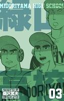 緑山高校3