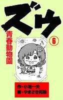 ズウ~青春動物園 6
