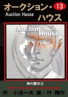 オークション・ハウス13 神の贋作(2)
