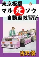 東京板橋マルソウ自動車教習所6 スピード王決定戦!!