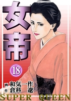 女帝 18