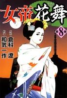 女帝花舞8