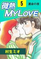 微熱MY LOVE 5
