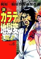 新カラテ地獄変6