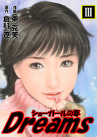 Dreams ショーガールの夢3