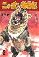 ニッポン動物記 2 猛きもの