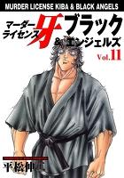 マーダーライセンス牙&ブラックエンジェルズ Vol.11