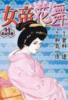 女帝花舞23
