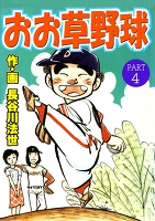 おお草野球4