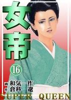 女帝 16