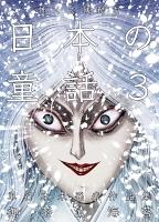 怖くて残酷な日本の童話 第3巻