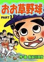 おお草野球3