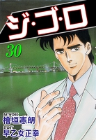 ジ・ゴ・ロ30