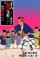 弐十手物語92 お吉鶴次郎・一