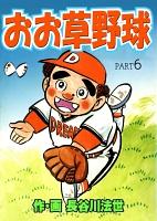 おお草野球6