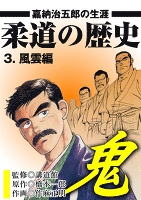 柔道の歴史 嘉納治五郎の生涯3 風雲編