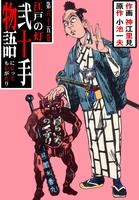 弐十手物語65