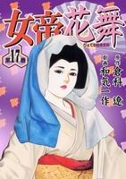 女帝花舞17