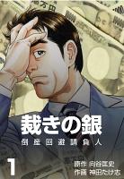 【期間限定価格】倒産回避請負人 裁きの銀 1