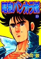昭和バンカラ派10 ~倉科遼Collection~