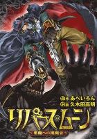 リバース・ムーン ~悪魔への挑戦者~ 1