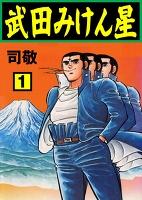 武田みけん星1 ~倉科遼Collection~