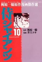 侍ジャイアンツ10