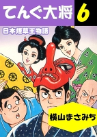 てんぐ大将 日本煙草王物語6