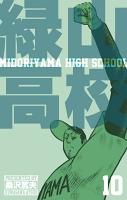 緑山高校10