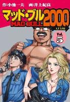 マッド★ブル2000 5