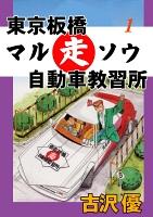 東京板橋マルソウ自動車教習所1 愛と感動のみきわめ印