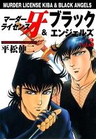 マーダーライセンス牙&ブラックエンジェルズ Vol.3